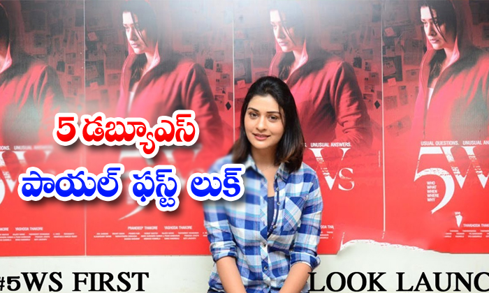 Payal Rajput New Movie First Look, Title Release