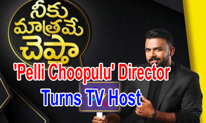 'pelli Choopulu' Director Turns Tv Host