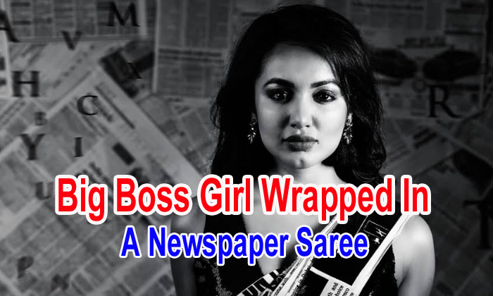Pic Talk: Big Boss Girl Wrapped In A Newspaper Saree