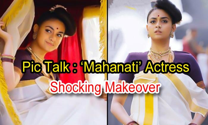 Pic Talk: 'mahanati' Actress Shocking Makeover