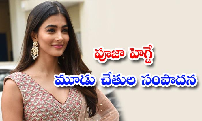 TeluguStop.com - Pooja Hegde Busy With Movie Schedule