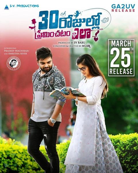 Telugu 30 Rojullo Preminchadam Ela, Debut Film, Pradeep Machiraju, Pradeep\\'s Debut Film Inspired From Hollywood?-Movie-English