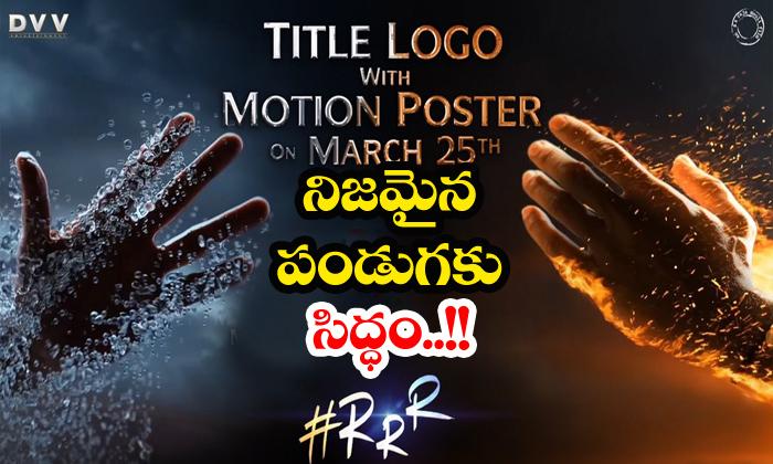 Rrr Title Logo And Motion Poster To Be Out On Ugadi - Telugu Ntr Rajamouli Ram Charan