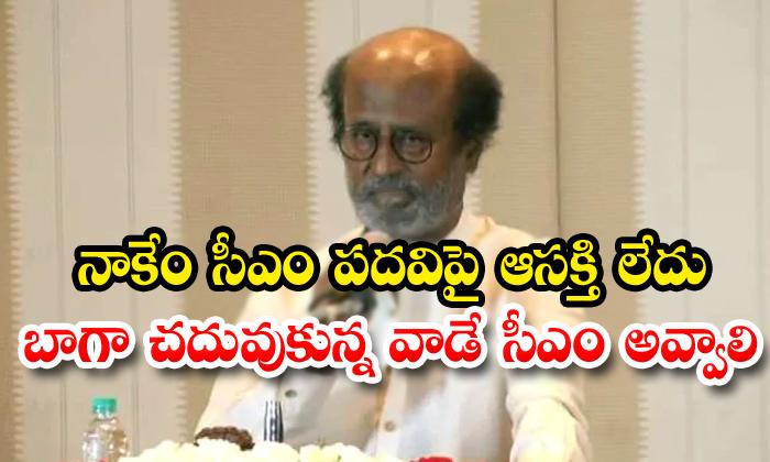 TeluguStop.com - Rajinikanth Comments On Cm Chair In Tamilandu Telugustop