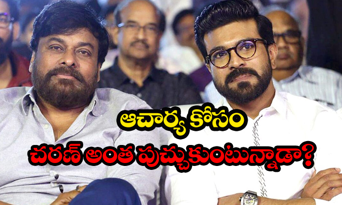 Ram Charan Charges Rs 15 Cr For Acharya