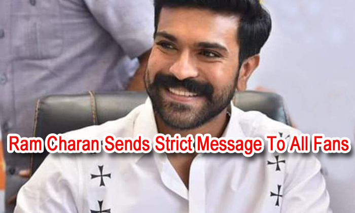 Ram Charan Sends Strict Message To All Fans