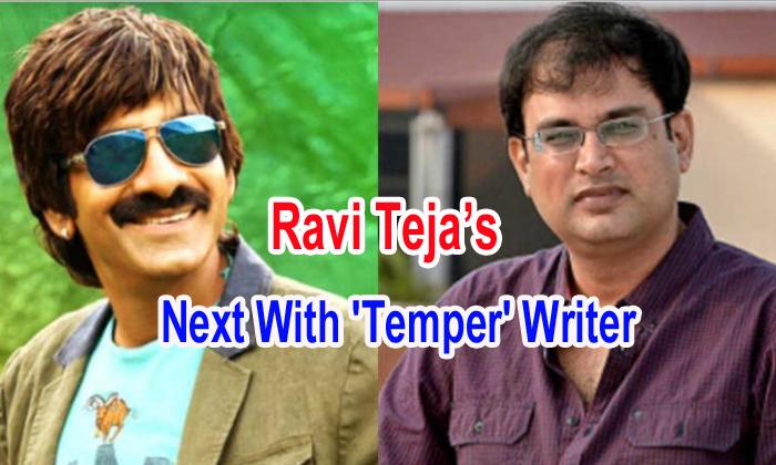 TeluguStop.com - Ravi Teja's Next With 'temper' Writer