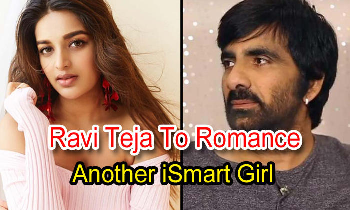 TeluguStop.com - Ravi Teja To Romance Another Ismart Girl