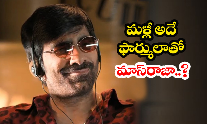Raviteja To Come Once Again With Disco Raja Backdrop