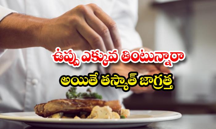 Salt Human Health Heart Attack - Telugu Cholesterol, Health Tips, Heart Attack, Human Health, Salt, Salt For Health, Sodium-Latest News-Telugu Tollywood Photo Image