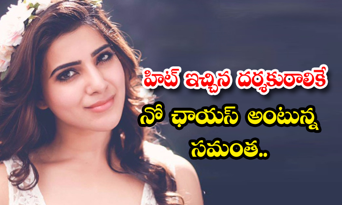 TeluguStop.com - Samantha Demand To Mass Story For Naga Chaitanya
