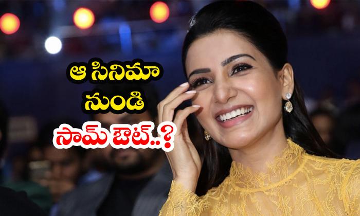 Samantha Quits Vijay Sethupathi Nayanthara Movie