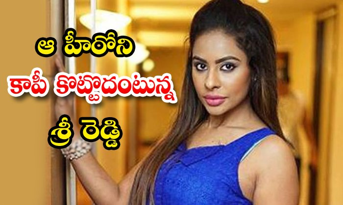 Sri Reddy Sensational Comments On Vijay Devarakonda Stylish Look