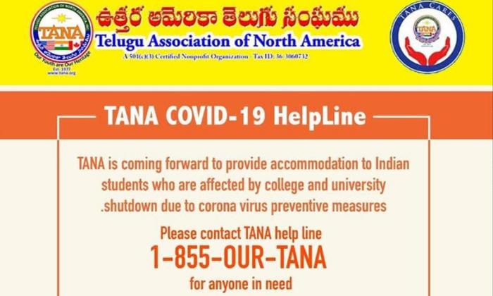 TeluguStop.com - భారతీయ విధ్యార్ధుల కోసం తానా హెల్ప్ లైన్…-Breaking/Featured News Slide-Telugu Tollywood Photo Image