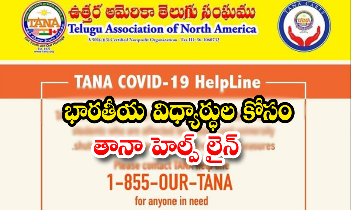 TeluguStop.com - Tana Help Line For Indian Students In America