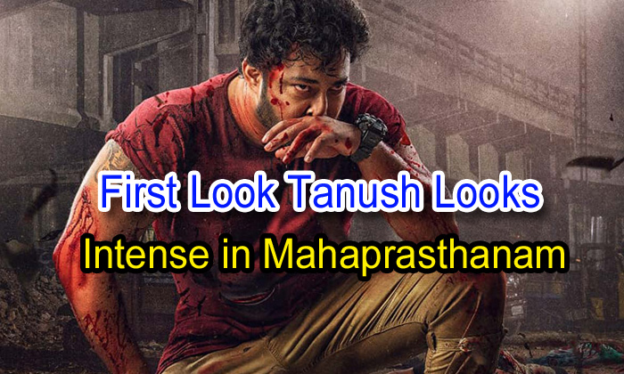 First Look: Tanish Looks Intense In 'mahaprasthanam'