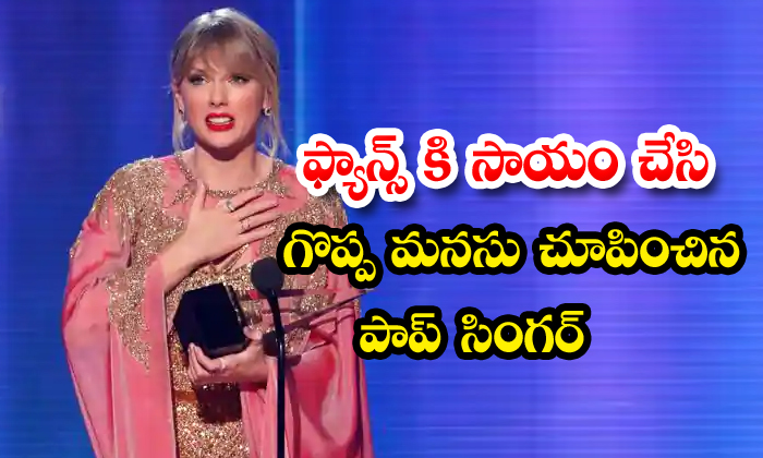 Taylor Swift Surprises Fans Impacted By Corona Virus American Pop Singer