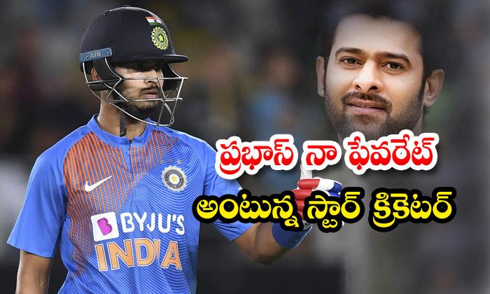 Prabhas Is A Shreyas Iyer Favorite South Star Indian Cricketr - Telugu Bollywood, Indian Cricket, Prabhas Is A Shreyas Iyer Favorite South Star, Tollywood-Movie-Telugu Tollywood Photo Image