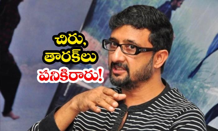 Teja Said He Will Not Work With Ntr And Chiranjeevi - Telugu Chiranjeevi, Ntr, Teja, Telugu Movie News-Breaking/Featured News Slide-Telugu Tollywood Photo Image