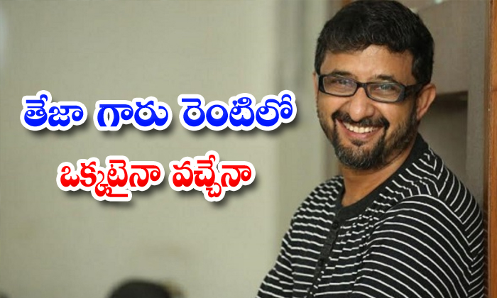Teja Waiting For Gopichandh And Rana Confirmation Telugustop