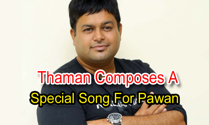 Thaman Composes A Special For Pawan Kalyan -