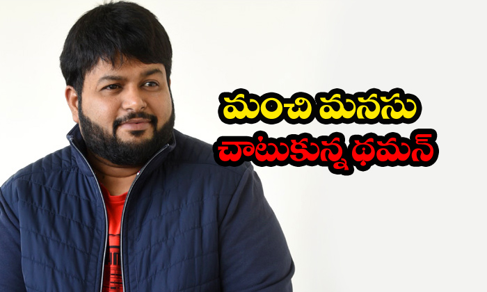 Thaman Donates Rs 5 Lakhs For Musicians
