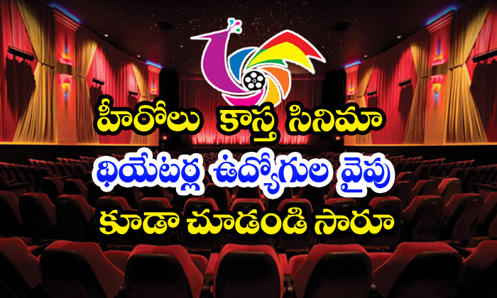Film Distributors Requesting To The Tollywood Heroes For Help