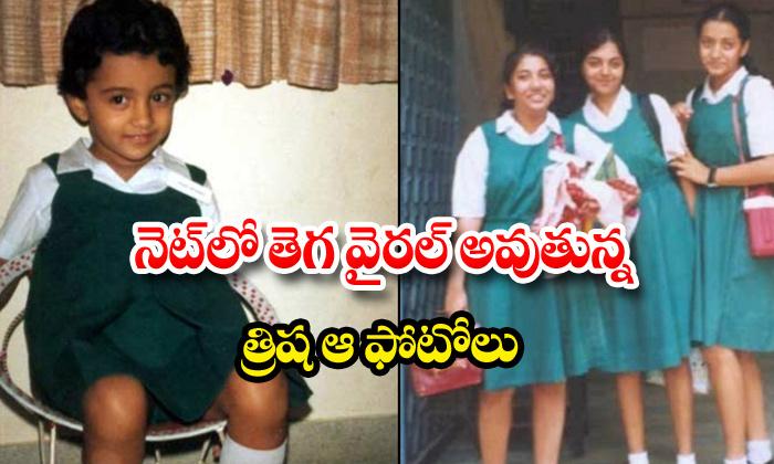 TeluguStop.com - Trisha Childhood Photos Viral Social Media