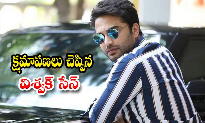 TeluguStop.com - Viswak Sen Hit Movie Hero Janatha Curfew