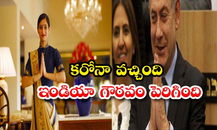 World Is Respecting Indian Namaskar Due To Corona