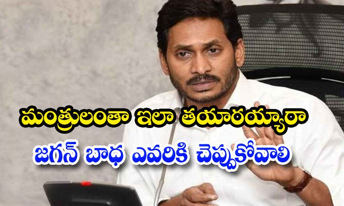 Ycp Incharge Ministers Not Showing Interest On Party Activities