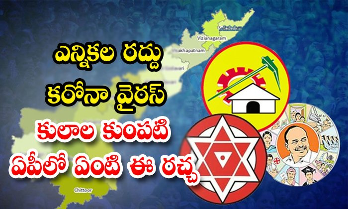 Ycp Leaders Comments On Ap Election Officer Ramesh Kumar And Chandrababu
