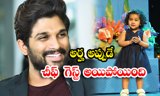 Allu Arjun Funny Comments On His Daughter Goes Viral In Internet