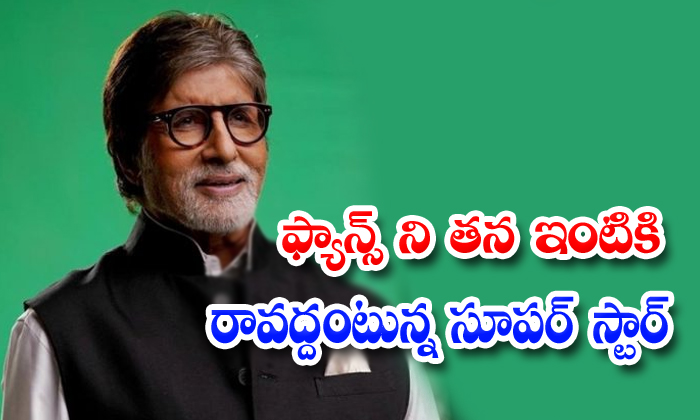 Amitab Bachan Dont Want To Meet His Fans For Corona Virus Effect