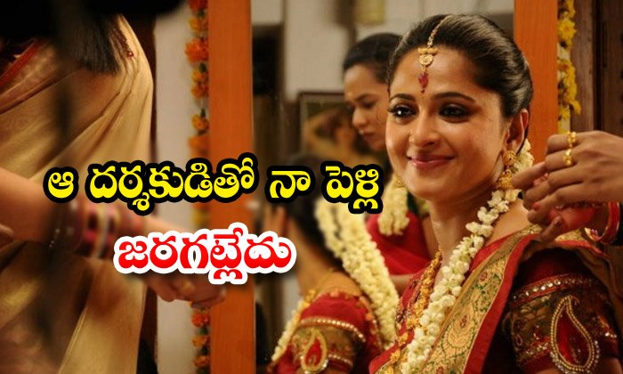 TeluguStop.com - Anushka Shetty Gives Clarity About His Marriage