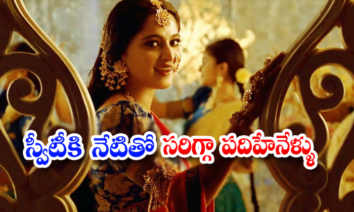 Anushka Shetty Latest Movie News