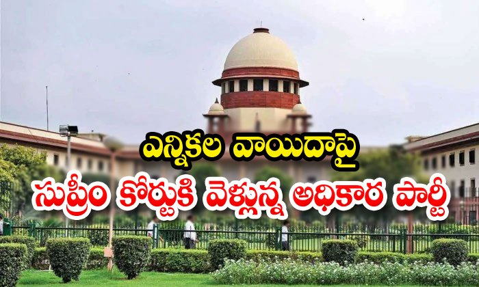 Ap Ruling Party Plan To Pill In Supreme Court On Election Commission