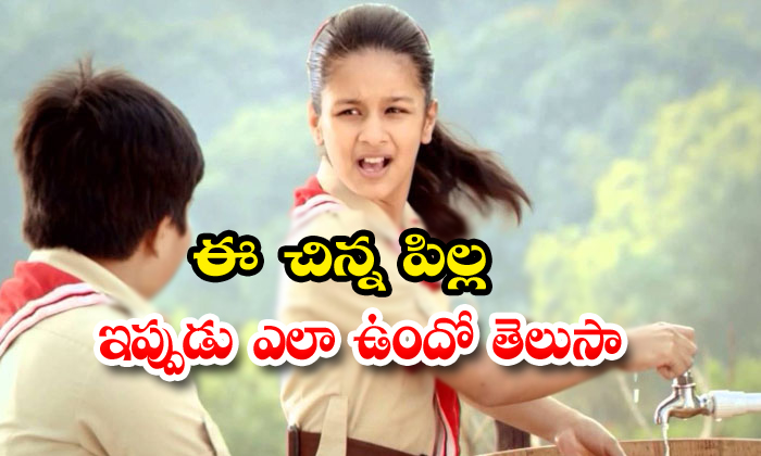 Are You Recognize This Life Boy Add Girl - Telugu, Avneet Kaur Latest Movie News, Avneet Kaur Latest News, Avneet Kaur Movie News, Life Boy Add Girl Avneet Kaur-Latest News-Telugu Tollywood Photo Image