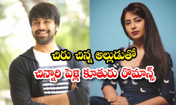 Avika Gor Romance With Kalyan Dev - Telugu, Mega Family, Megastar, Telugu Cinema, Tollywood-Movie-Telugu Tollywood Photo Image