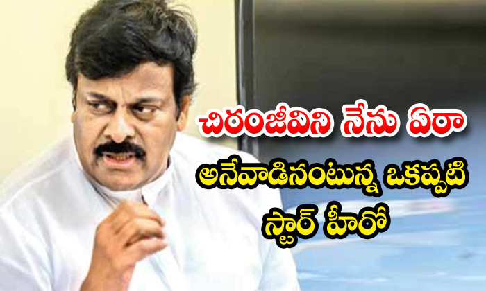 Bhanu Chander Revealed About Chiranjeevi Friendship
