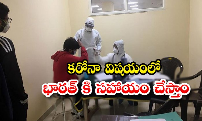 TeluguStop.com - China Is Offering Help To The India For The Corona Virus Effect