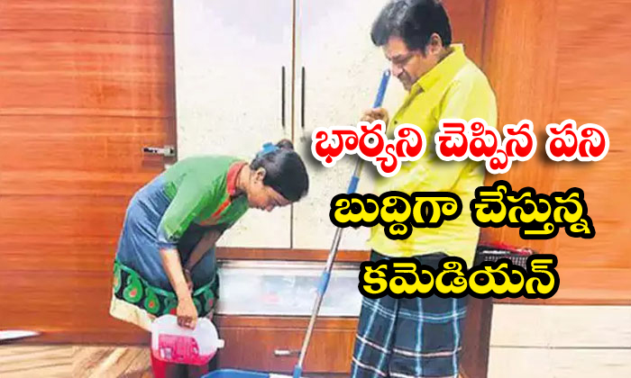 Tollywood Comedian Ali Home Cleaning Photos Viral In Social Media
