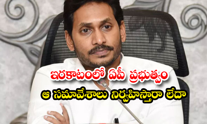 Corona Effect Ysrcp Govt Struggles Over Andhra Pradesh Budget Sessions - Telugu Andhra Pradesh Budget Sessions, Corona Effect, Ysrcp Govt-Political-Telugu Tollywood Photo Image