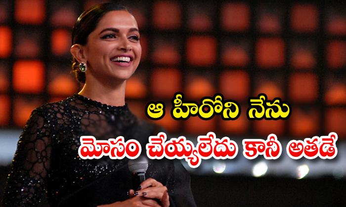 TeluguStop.com - Deepika Padukone Reveals Why She Is Break Up With Her Boy Friend
