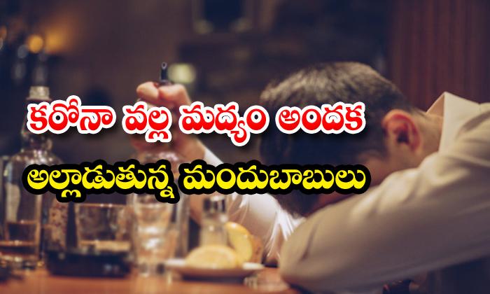 Telugu Drinkers Demand News, Drinkers Demand To The Wine Shop Reopened, Drinkers Demand To The Wine Shop Reopened At Least 2 Hours In A Day, Wine Shops Latest News, Wine Shops News-Latest News