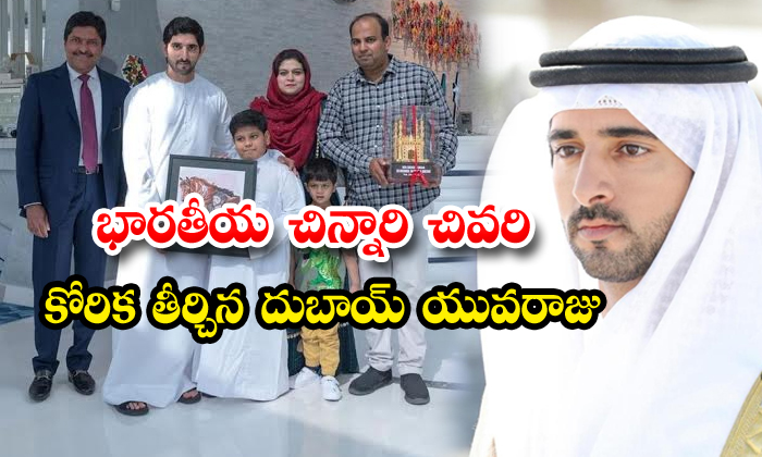 TeluguStop.com - Dubai Crown Prince Meets Boy 7 Suffering From Cancer