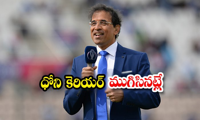 Harsha Bhogle Comments On Dhoni Career