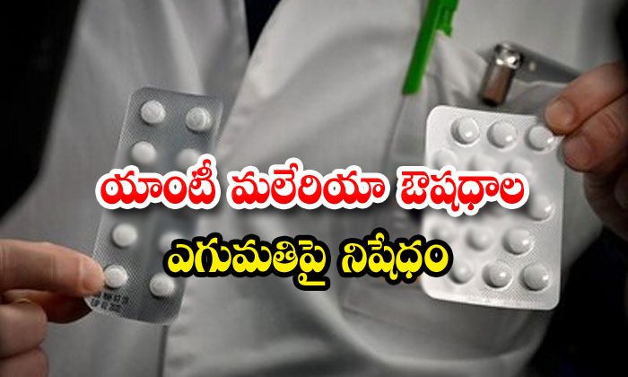 Indian Govt Bans Export Of Anti Malarial Drug - Telugu Corona Virus Covid-19 Anti-malarial Lock Down