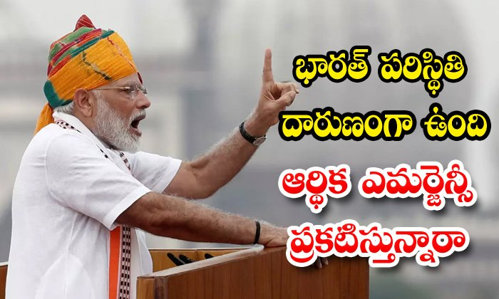 Is Indias Situations Worse Declaring Financial Emergency - Telugu 144 Section In India, Article 360, Bjp Leader Subramanya Swamy, Corona Virus, Is India\\'s Situation Worse? Declaring Financial Emergency, Narendra Modi-Breaking/Featured News Slide-Telugu Tollywood Photo Image