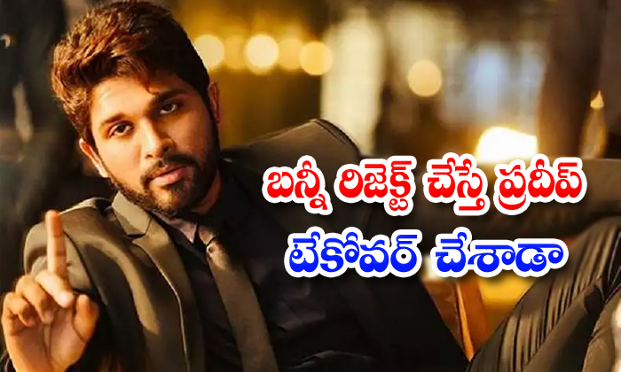 Is Bunny Rejecting New Director Munna Script Telugustop